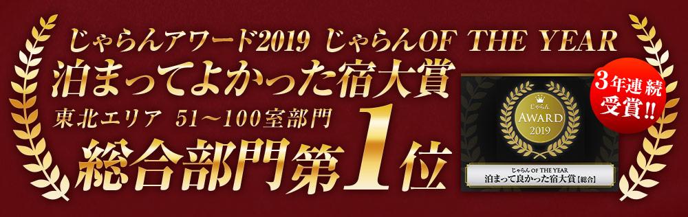 じゃらん2019 2019じゃらんOF THE YEAR泊まってよかった宿大賞総合部門第一位