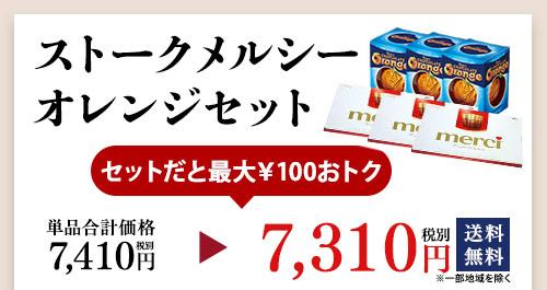 チョコレートオレンジミルク5箱