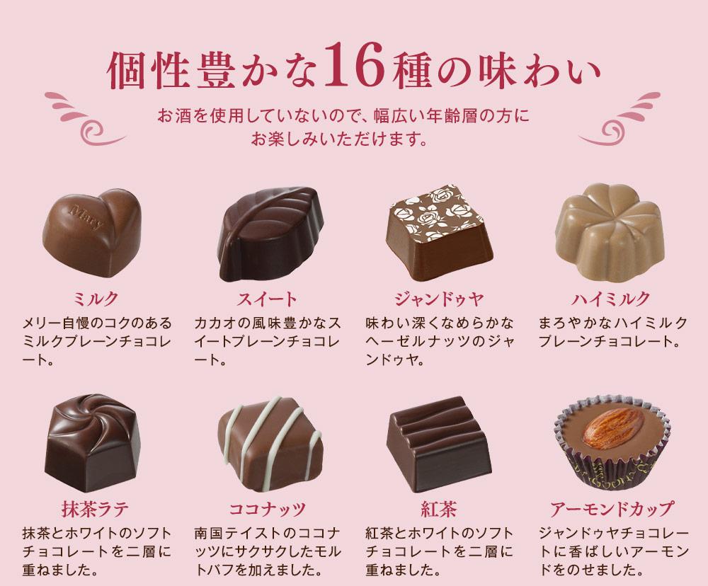 個性豊かな16種の味わい