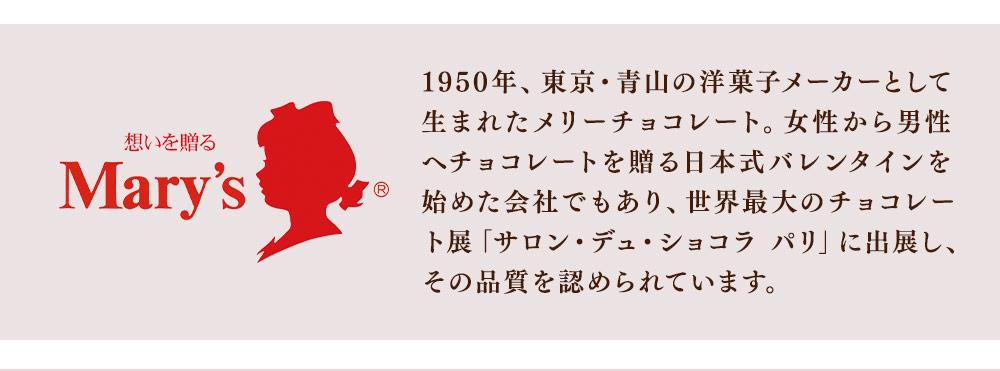 メリーチョコレートの歴史