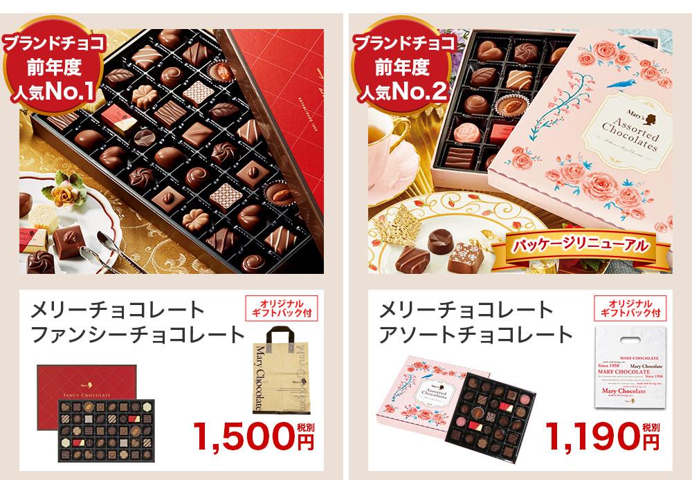 ファンシーチョコレート・アソートチョコレート