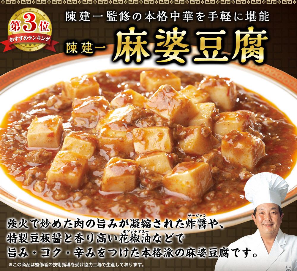 陳建一 麻婆豆腐
