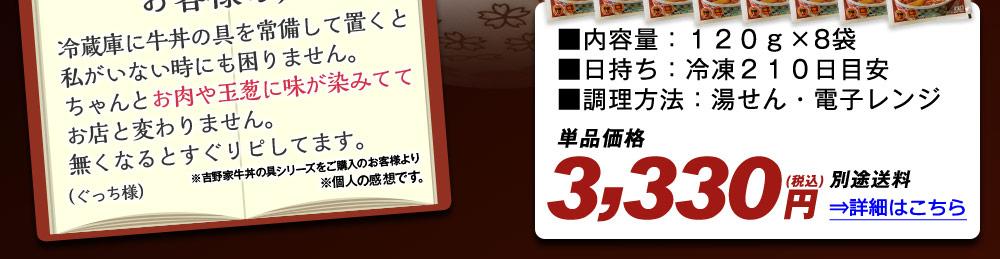 吉野家 牛丼の具 4袋 詳細はこちら
