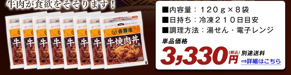 吉野家 牛焼肉丼の具 詳細はこちら