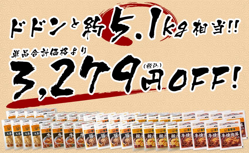 ドドンと5.1kg相当!単品合計価格より3,279円OFF!