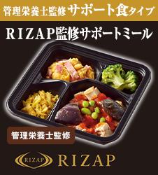 RIZAP監修サポートミール
