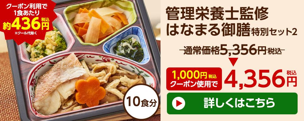 10食セット2