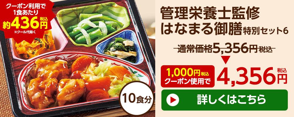 10食セット6