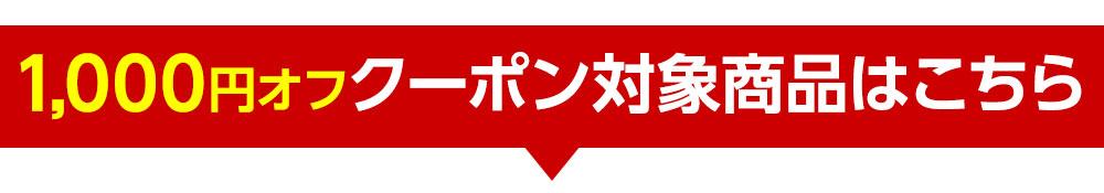 1000円オフクーポン対象商品