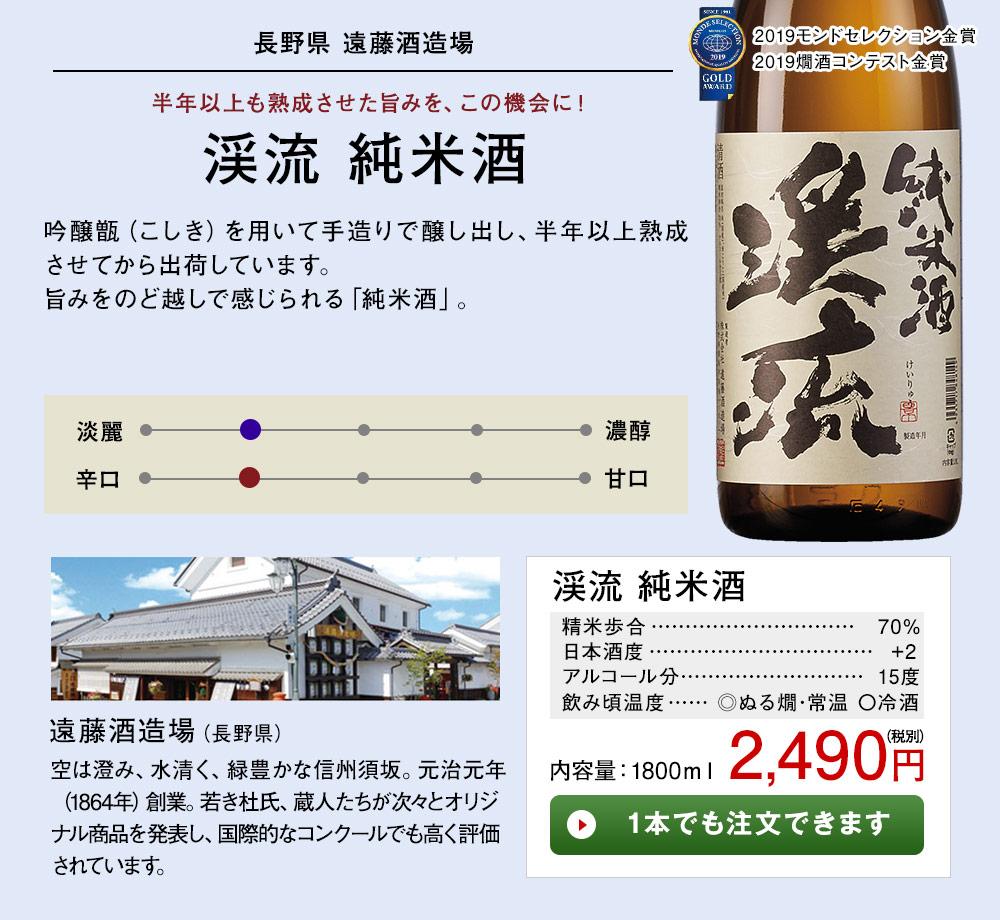 渓流 純米酒