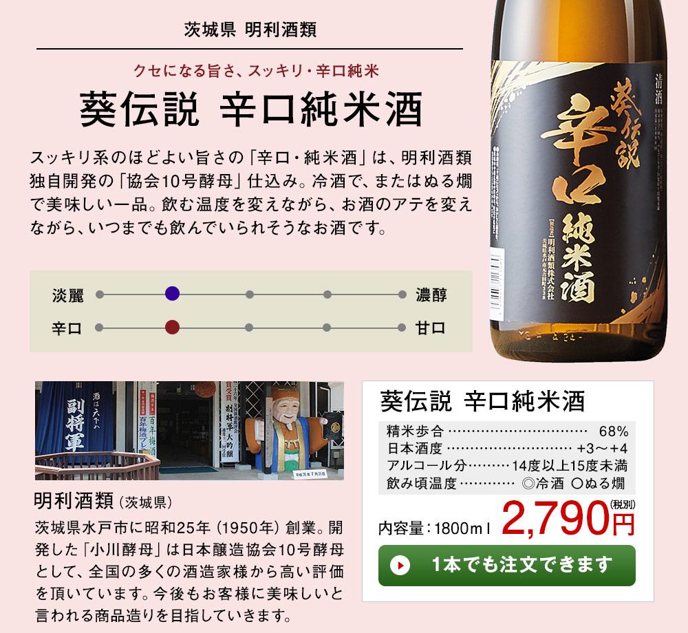 葵伝説 辛口純米酒
