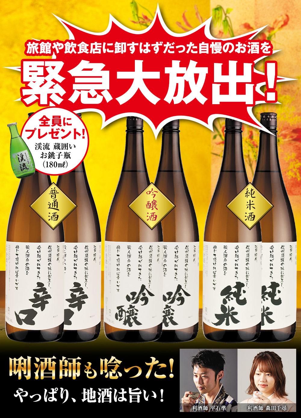 酒蔵応援福袋(遠藤酒造場)