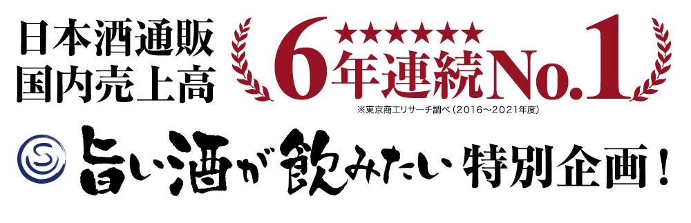 日本酒通販4年連続No1