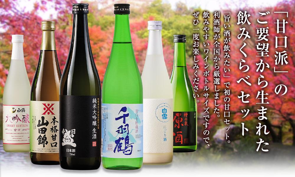 日本酒の生を味わうハイクラスな厳選飲みくらべ!