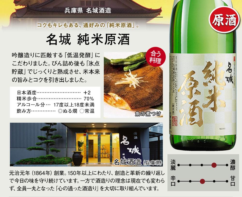 名城 純米原酒