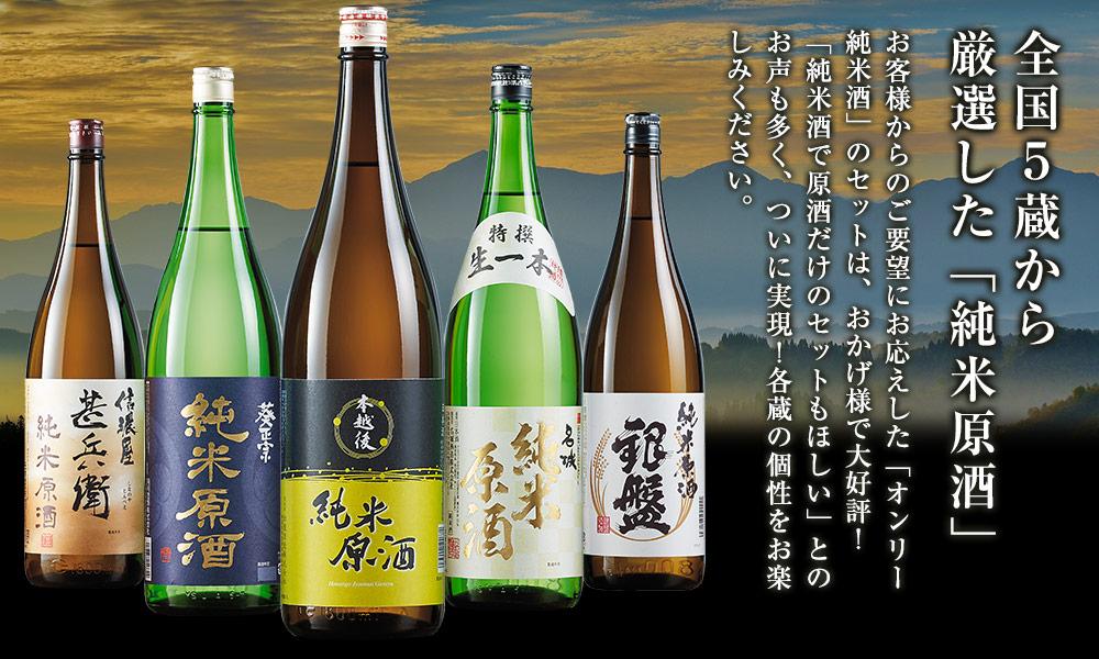 全国から厳選した「純米原酒」!