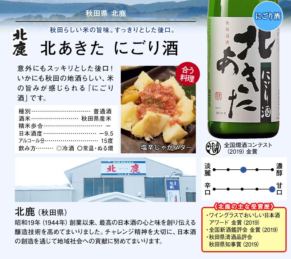 純米酒 みちのく蔵伝承