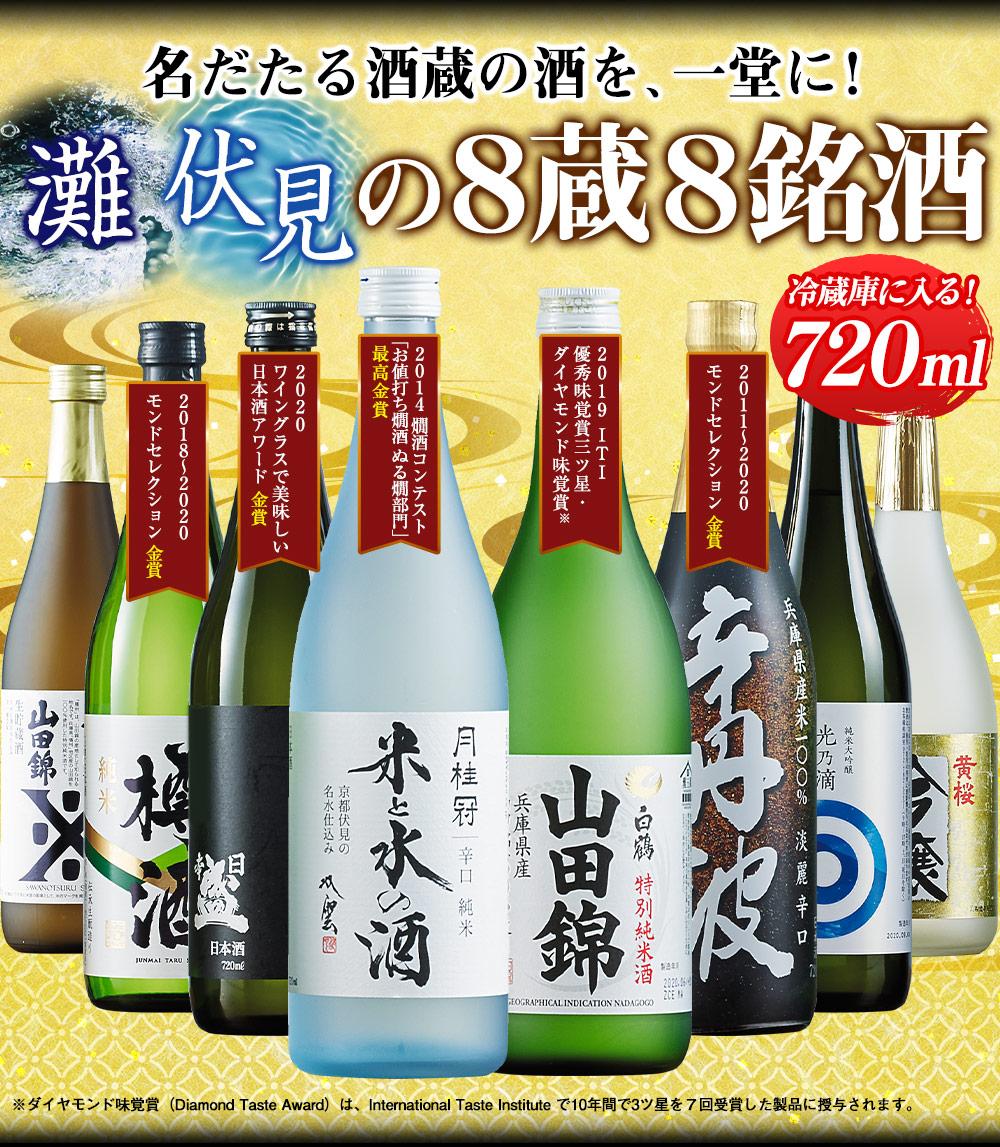 酒処 灘・伏見の銘酒飲みくらべ8本組