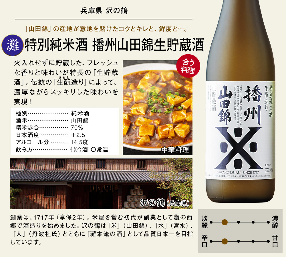特別純米酒 播州山田錦生貯蔵酒