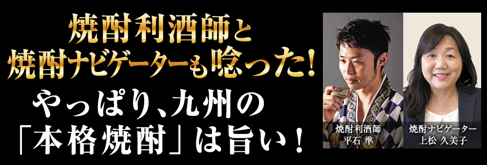 やっぱり、九州の「本格焼酎」は旨い!