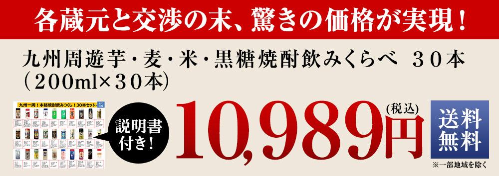 九州周遊芋・麦・米・黒糖焼酎飲みくらべ 30本