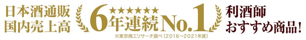 日本酒通販国内売上高4年連続No.1