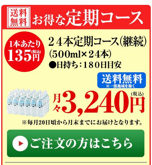 冷まし水 24本定期コース(継続)