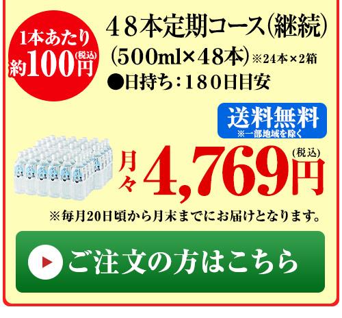冷まし水 48本定期コース(継続)