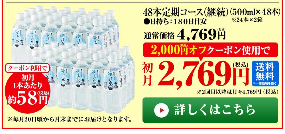 冷まし水 24本