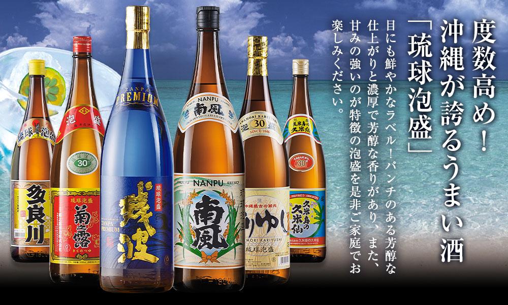 度数高め!沖縄が誇るうまい酒「琉球泡盛」