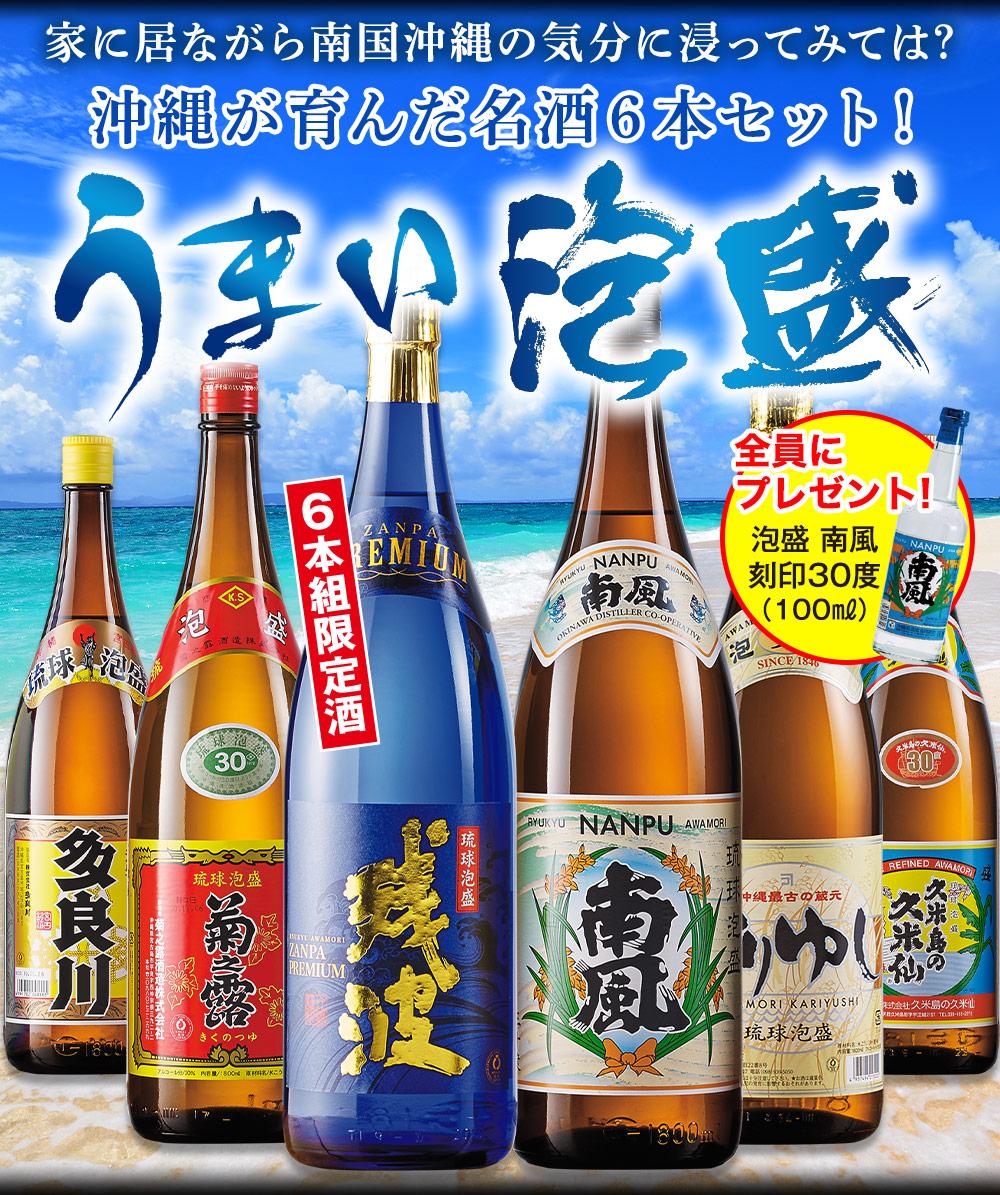 琉球泡盛飲みくらべ一升瓶