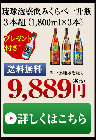 琉球泡盛飲みくらべ一升瓶3本組