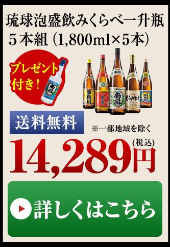 琉球泡盛飲みくらべ一升瓶5本組