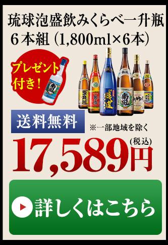 琉球泡盛飲みくらべ一升瓶6本組