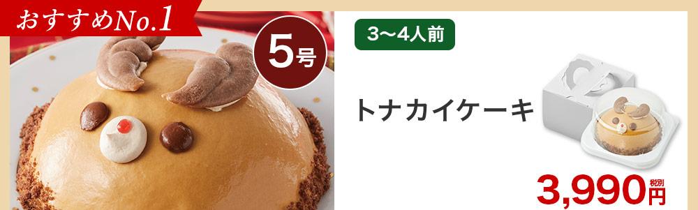 おすすめNo1_トナカイケーキ
