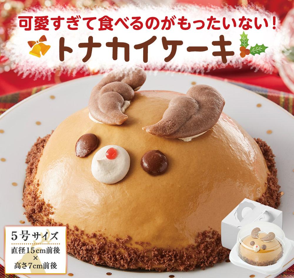 可愛すぎて食べるのがもったいない!トナカイケーキ