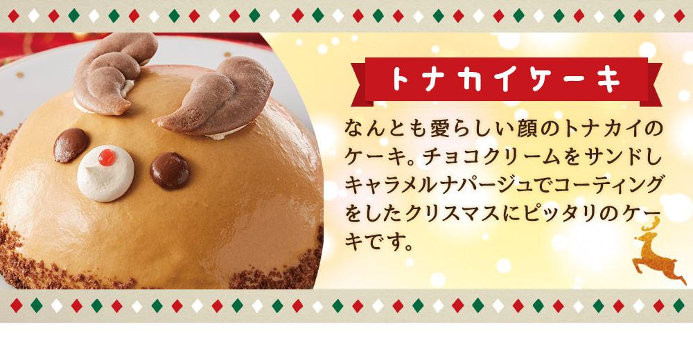 なんとも愛らしい顔のトナカイのケーキ。クリスマスにピッタリのケーキです。