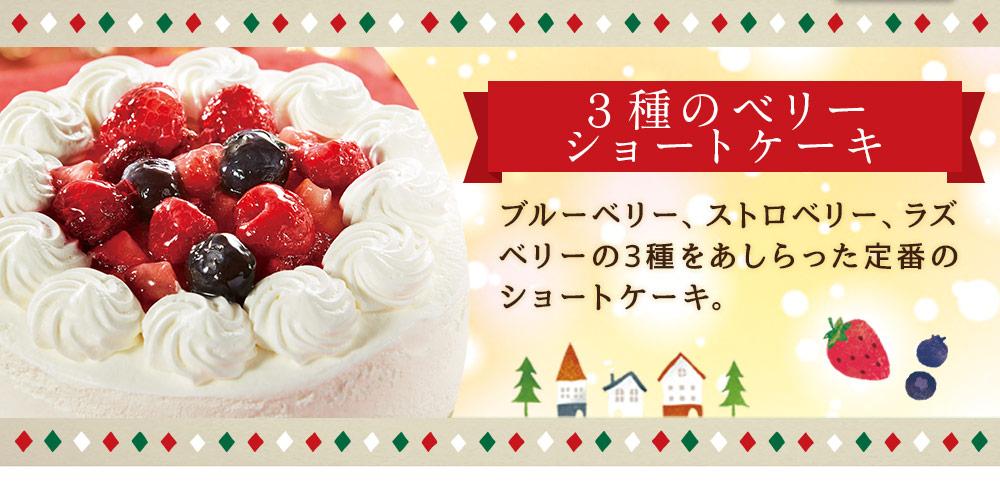 3種のベリーをあしらった定番のショートケーキ。