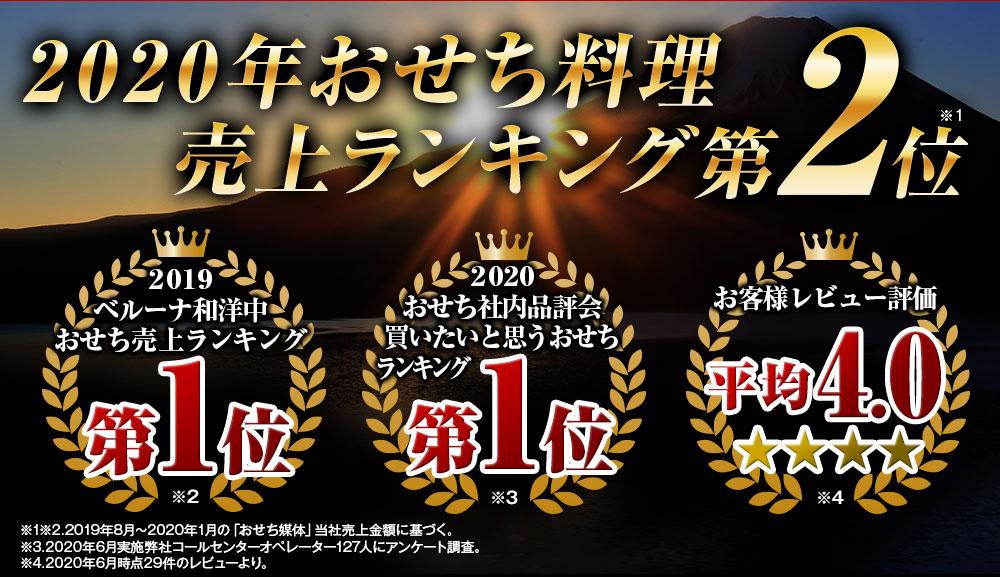 8年連続おせち売上ランキング第1位