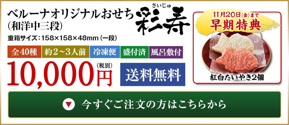 ベルーナオリジナルおせち彩寿(和洋中三段)
