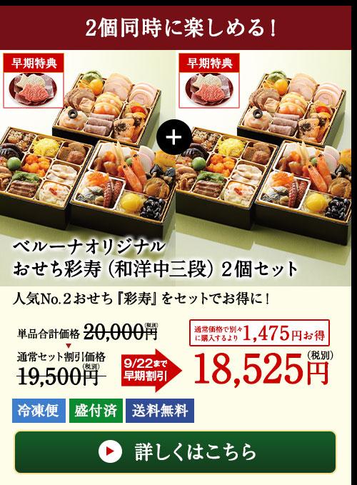 ベルーナオリジナルおせち彩寿(和洋中三段)2個セット