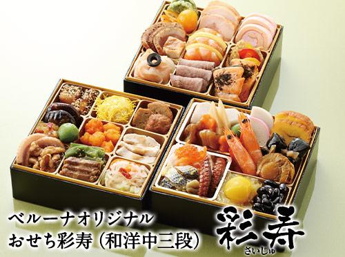 ベルーナオリジナルおせち極彩寿(和洋中三段)
