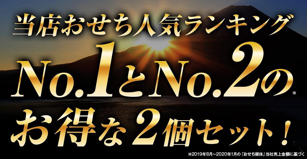 当店おせち人気ランキングNo.1とNo.2のお得な2個セット!