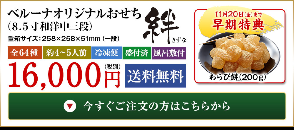 ベルーナオリジナルおせち絆(8.5寸和洋中三段)