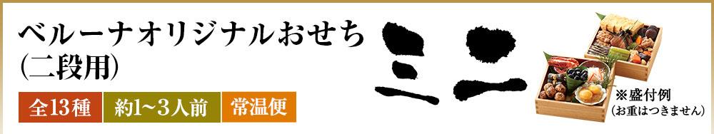 ベルーナオリジナルおせちミニ(二段用)