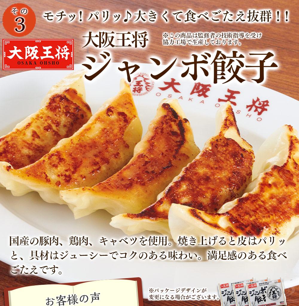 大阪王将 ジャンボ餃子