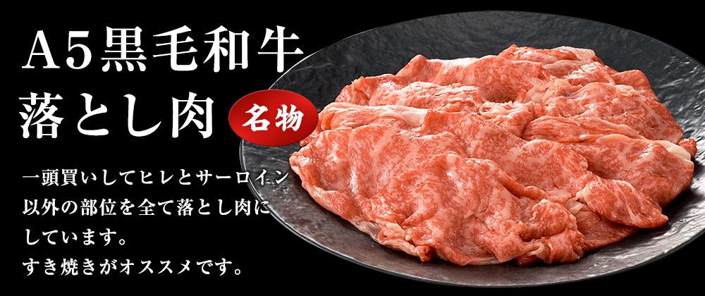 A5黒毛和牛落とし肉