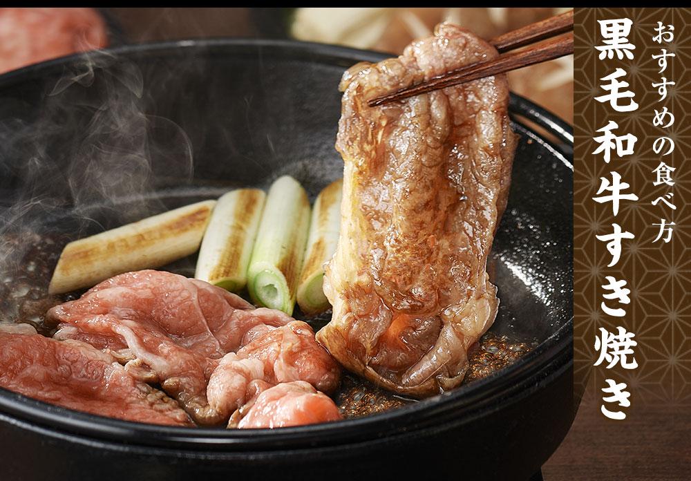 おすすめの食べ方 黒毛和牛すき焼き