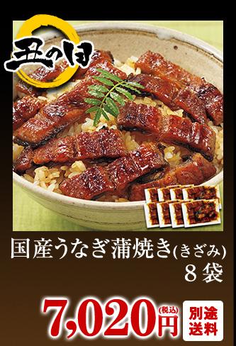 国産うなぎ蒲焼(きざみ)8袋