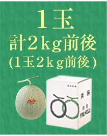 1玉(2kg)